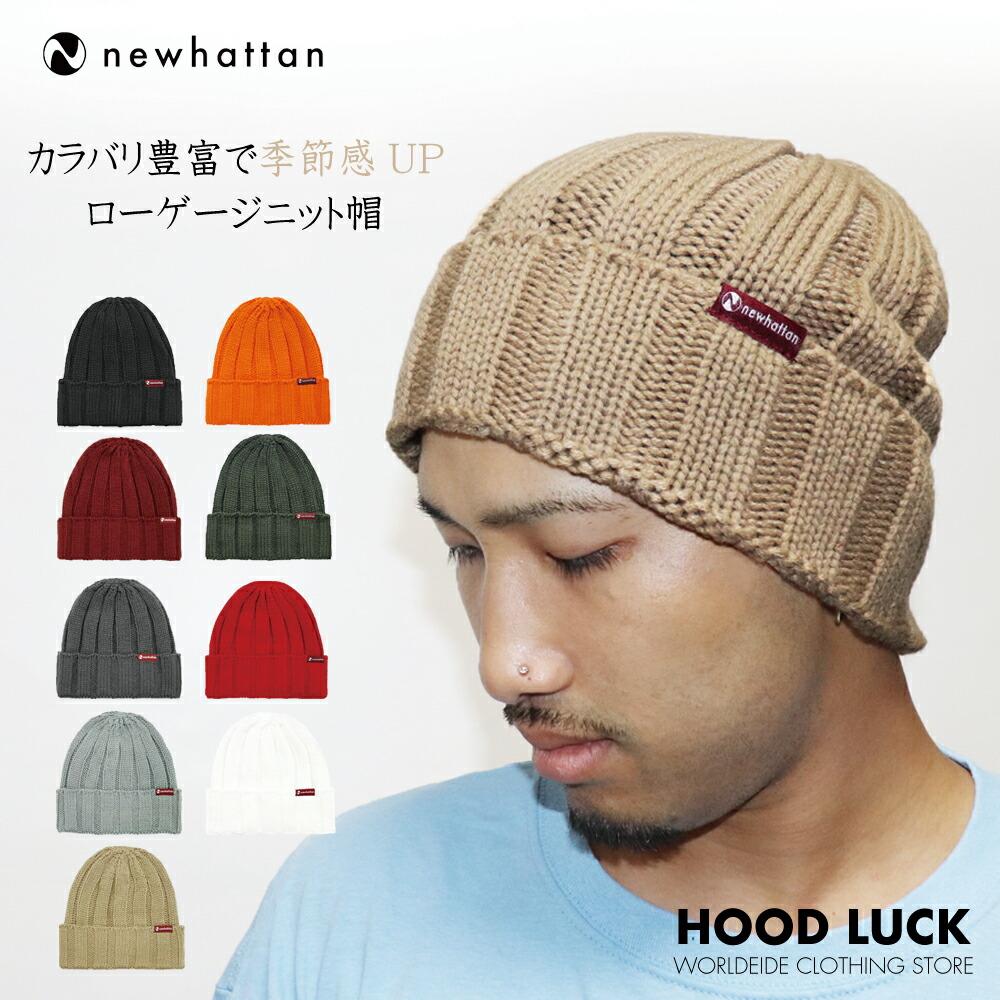 ニューハッタン ニット帽