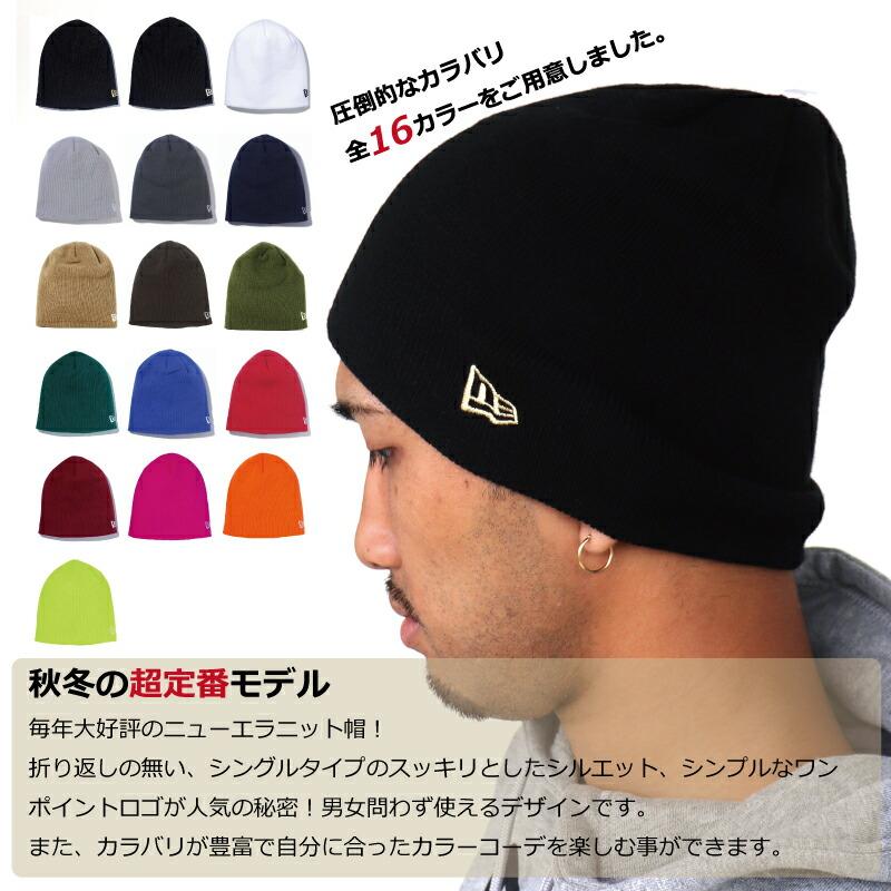 ニューエラ ニット帽