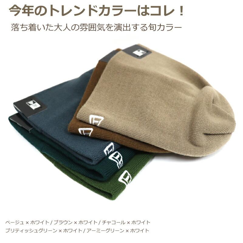 NewEra ニット帽