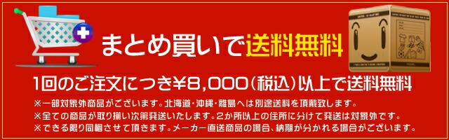 8000円以上で送料無料