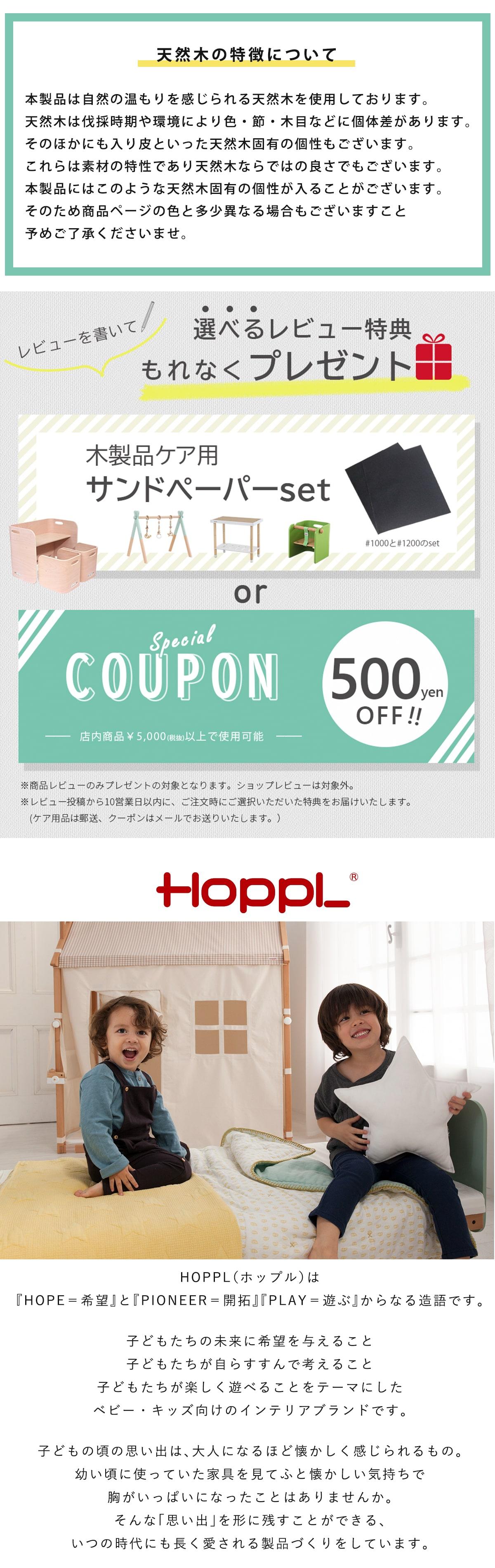 HOPPL_ブランドコンセプト