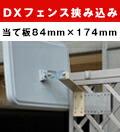 DXフェンス挟み込み式