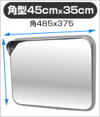 角型45cmx35 cmのステンレス製カーブミラー