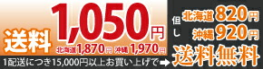 送料990円