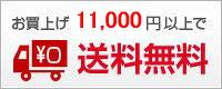 11000円以上で送料無料