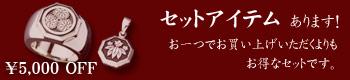 家紋リング・ペンダント 八角・小・松コースセット