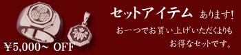 家紋リング・ペンダント 八角・小・竹コースセット