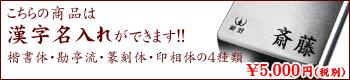 漢字名入れ