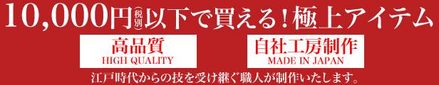 1万円以下