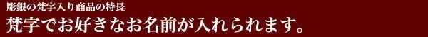 梵字入り商品の特長・梵字でお好きな名前が入れられます。