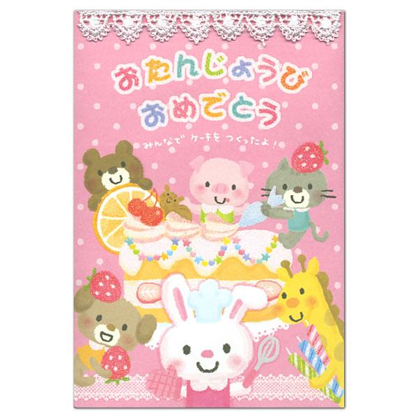 Ashiya Hori-Mansho-do: 생일 카드 팝업 카드 케이크 B38-183 학연
