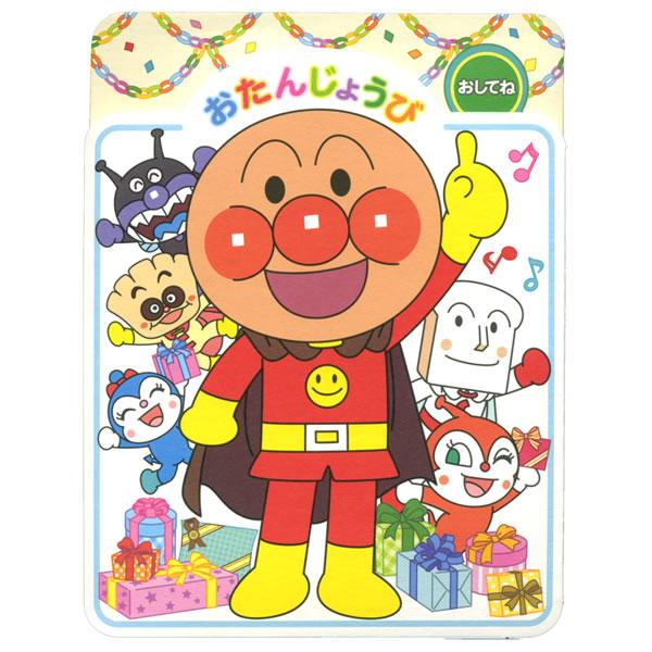 【楽天市場】バースデーカード オルゴールカード アンパンマン ...