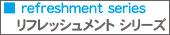 リフレッシュメントシリーズ