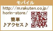 豊凜化粧品モバイル版