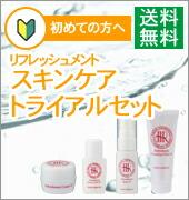 豊凜化粧品リフレッシュメントスキンケアトライアルセット