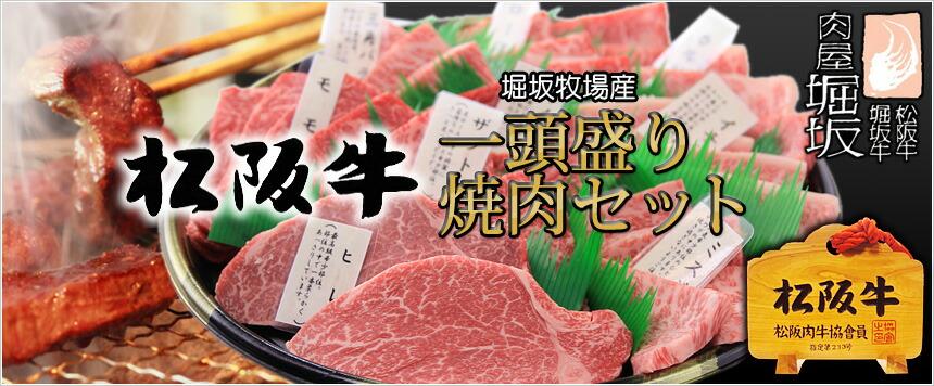 松阪牛 一頭盛り 焼き肉セット