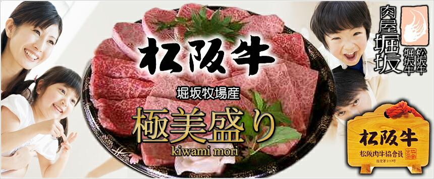 松坂牛 極美盛り