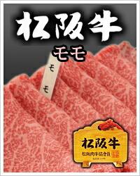 松阪牛 モモ