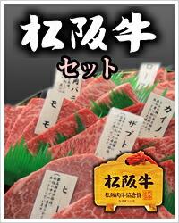 松阪牛 セット