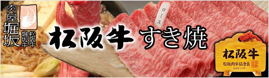 松阪肉 すき焼