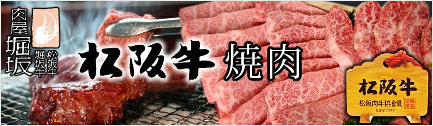 松阪肉 焼肉