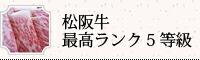 松阪牛 最高ランク5k等級