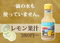 レモン果汁 国産100%