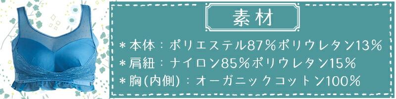 素材/ゆめふわCLASSY