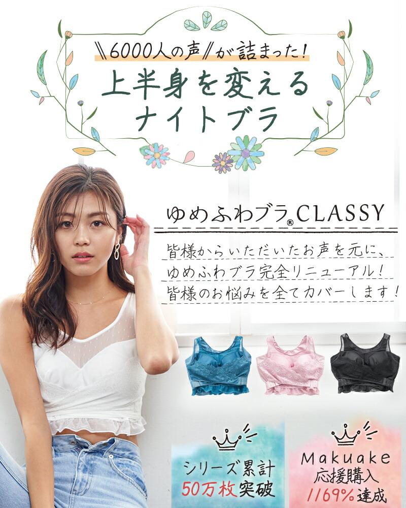 メインビジュアル/ゆめふわCLASSY