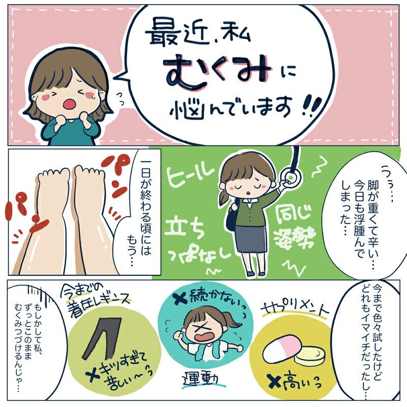着圧レギンス/漫画01