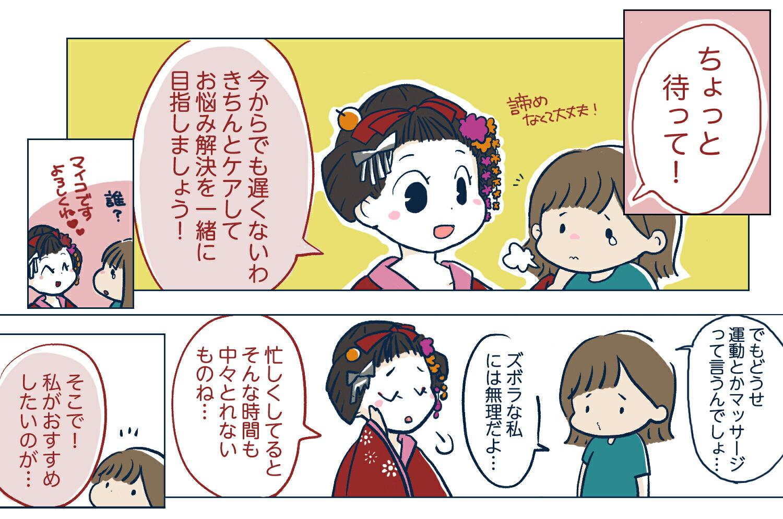 着圧レギンス/漫画02