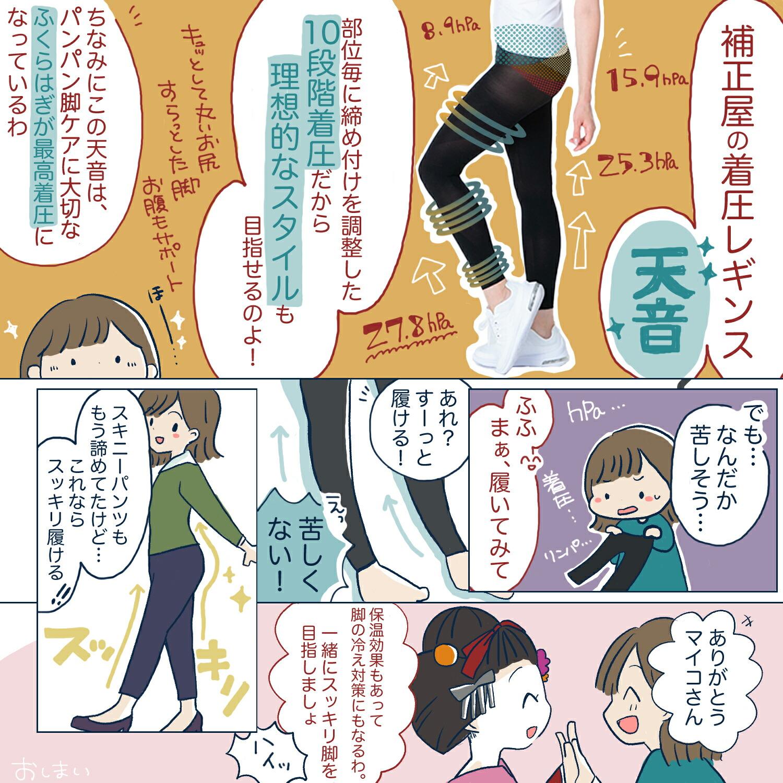 着圧レギンス/漫画03