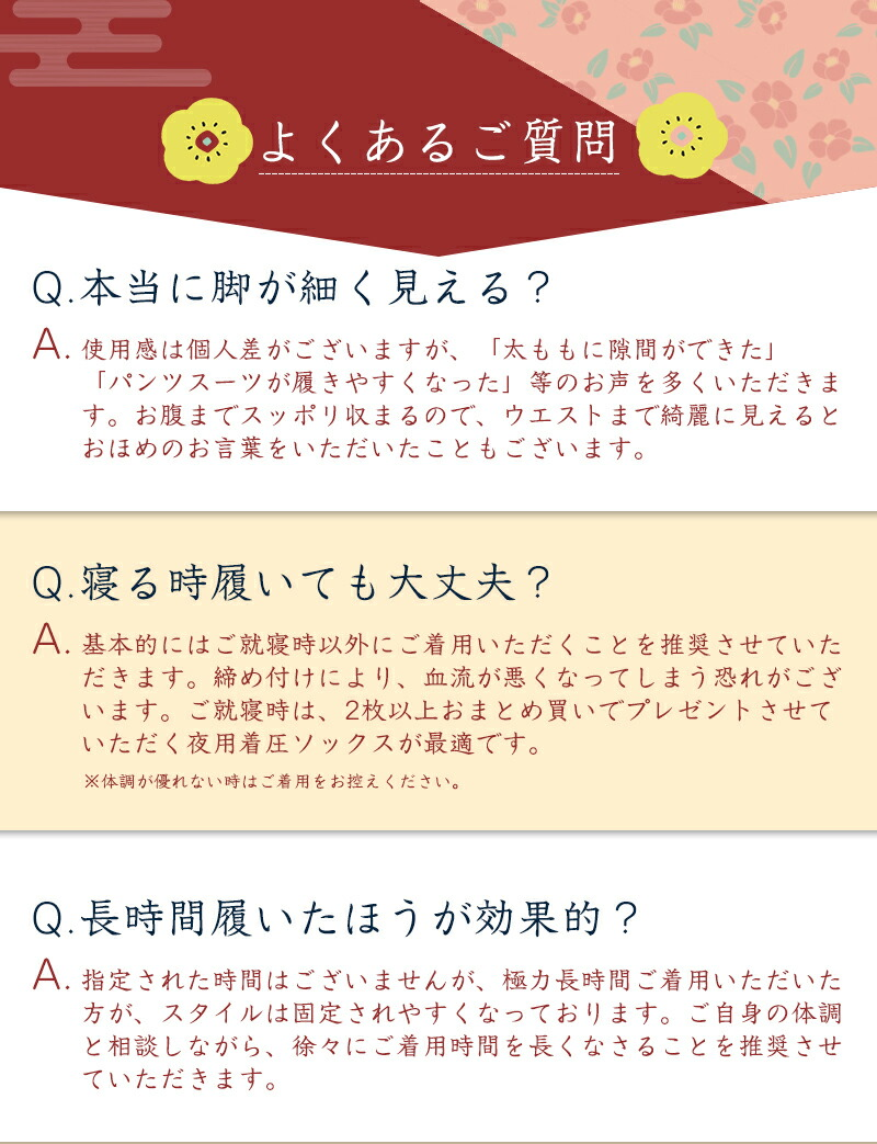 着圧レギンス/Q&A01