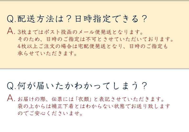 着圧レギンス/Q&A02
