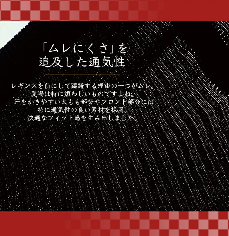 着圧レギンス/仕様04