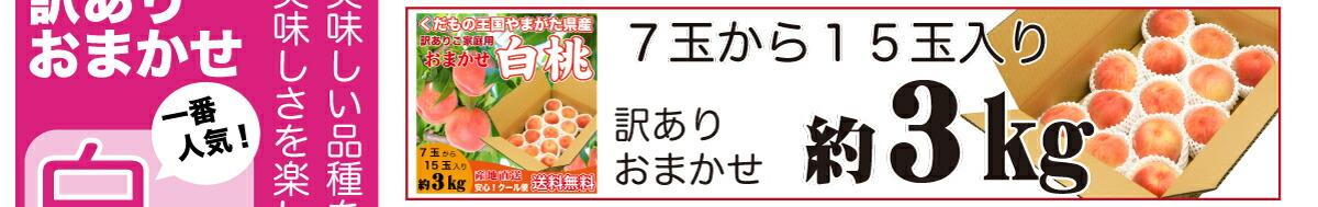 桃カテ03