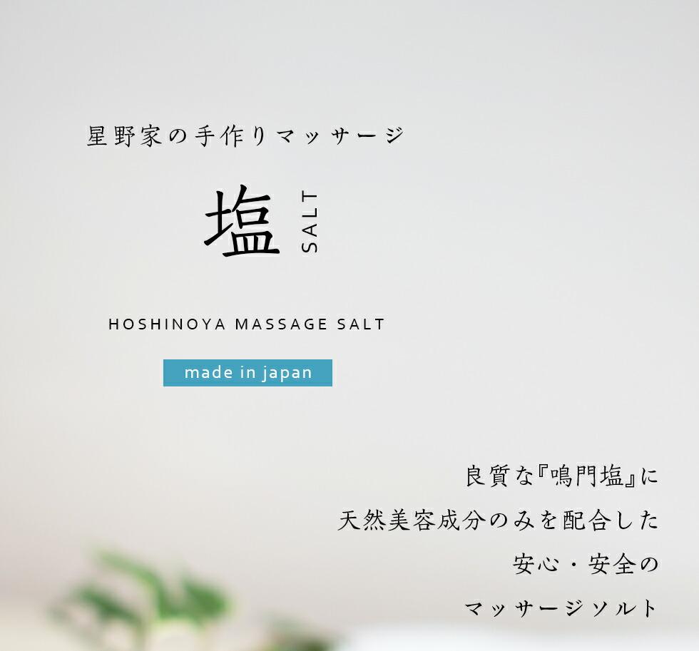 星野家の塩