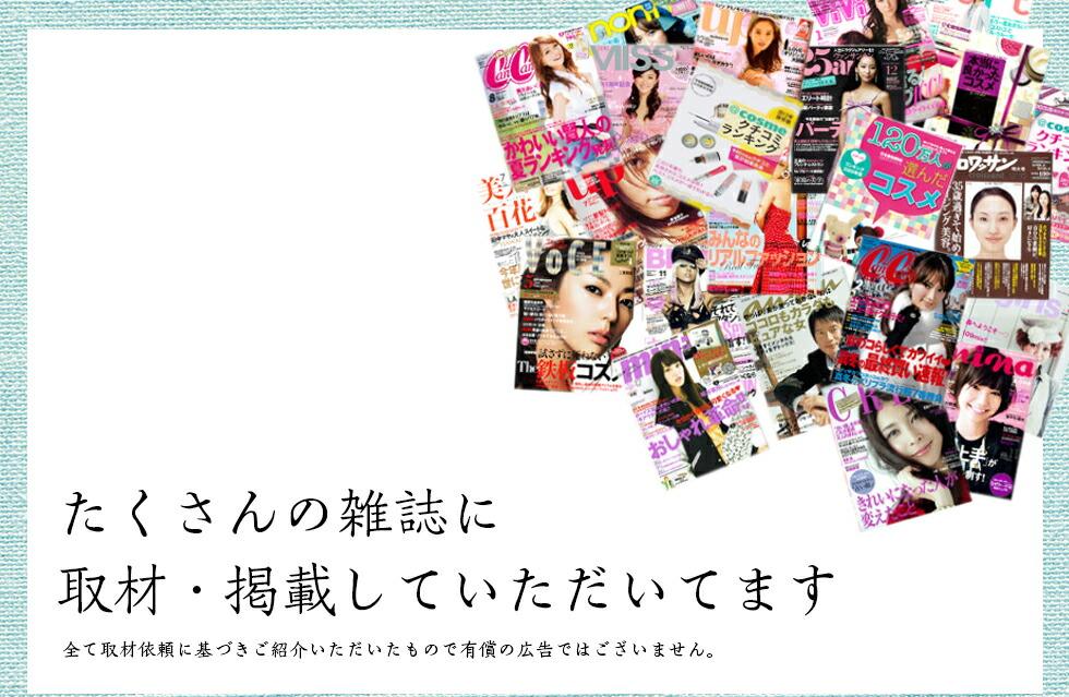 たくさんの雑誌に取材・掲載していただいてます