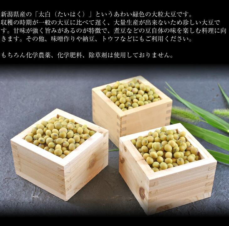新潟県産の「太白(たいはく)」というあわい緑色の大粒大豆です。