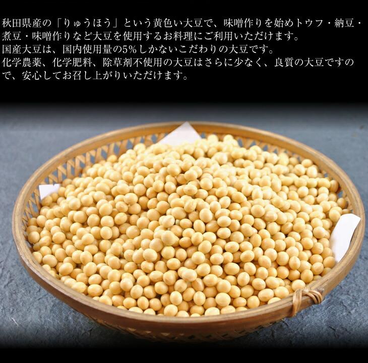 秋田県産の「りゅうほう」という黄色い大豆です。