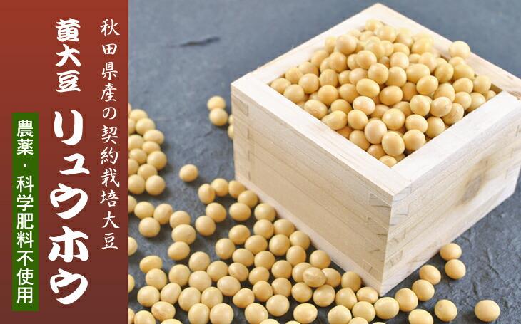 無秋田県産の契約栽培大豆 黄大豆 リュウホウ