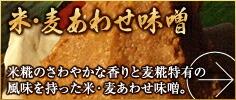 米・麦あわせ味噌