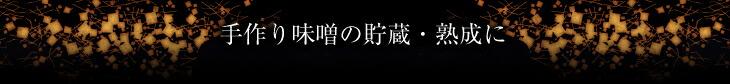 """手作り味噌の貯蔵・熟成に"""""""