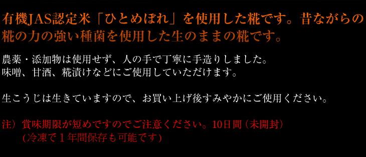 米麹の説明 有機JAS認定米「ひとめぼれ」を使用した生の麹(こうじ)です