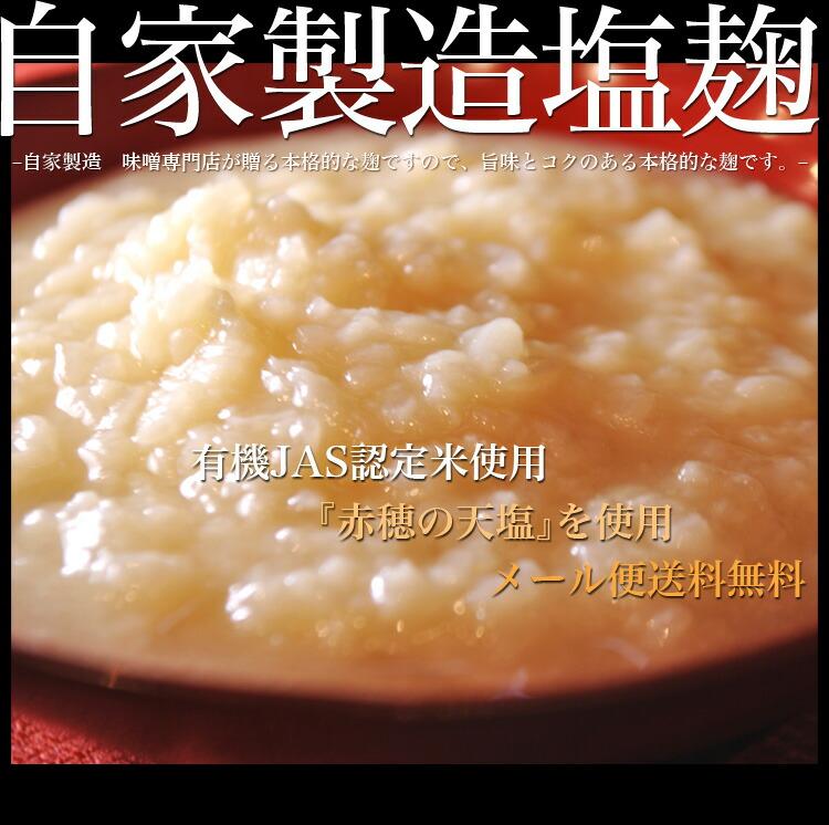 自家製造塩麹