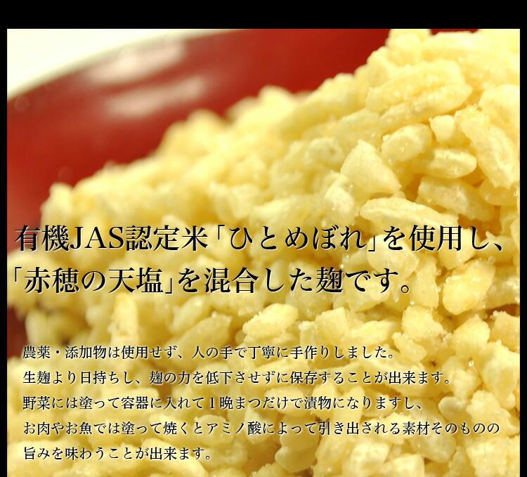 有機JAS認定米「ひとめぼれ」を使用し、「赤穂の天塩」を混合した麹です。