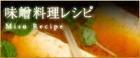 味噌料理レシピ