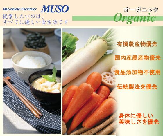 MUSOムソーは有機食物、国内産農産物、自然食品など無添加の体に優しい安心な食品を優先します