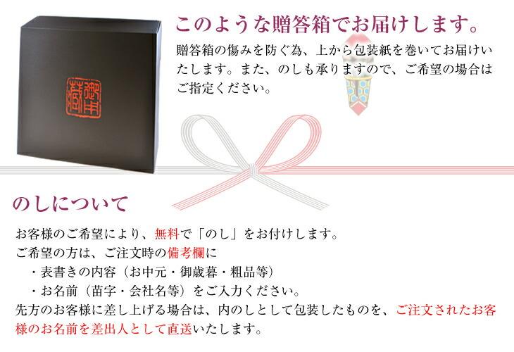 味噌星六の贈答箱、このようなギフト箱でお届けします