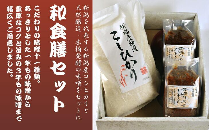新潟を代表するお米、新潟産コシヒカリと天然醸造・木桶発酵の味噌をセットにしました。